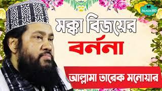 মক্কা বিজয়ের বর্ননা । Alama tarek monowar Full New Waz 2020 | Islamic Bangla Lecture | Islamic BD