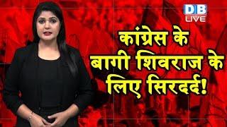 कांग्रेस के बागी शिवराज के लिए सिरदर्द! shivraj singh chauhan vs congress madhya pradesh | #DBLIVE