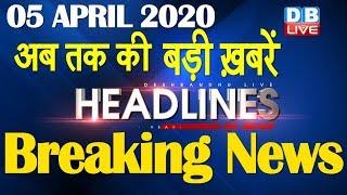 Top 10 News | Headlines, खबरें जो बनेंगी सुर्खियां | india news, Delhi news | #DBLIVE