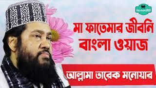 মা ফাতেমার জীবনি । বাংলা ওয়াজ মাহফিল । Allama Tarek Monoar New Bangla Waz Mahfil | Islamic Lecture