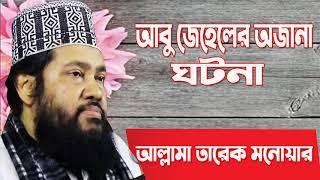 আবু জাহেলের অজানা ঘটনা । তারেক মনোয়ার ওয়াজ মাহফিল বাংলা । Bangla Islamic Lecture | Islamic Bd