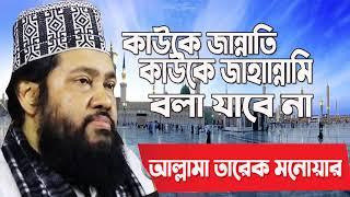 Tarek Monowar Waz Mahfil Bangla | আল্লামা তারেক মনোয়ার ওয়াজ মাহফিল | Bangla Islamic Lecture 2020