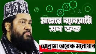 মাজার ব্যাবসায়ী সব ভন্ড । Bangla Waz Mahfil 2020 | Mawlana Tarek Monowar New Bangla Waz | Islamic BD
