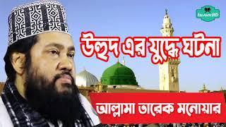 উহুদ যুদ্ধের ঘটনা নিয়ে তারেক মনোয়ার সাহেবের সেরা ওয়াজ । Bangla Islamic Lecture 2020 | Islamic BD