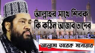 Bangla Islamic Lecture 2020 | Allama Tarek Monowar New Bangla Waz Mahfil | Tafsirul Quran mahfil