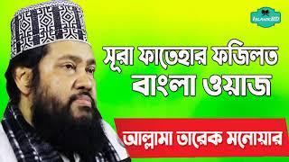 Bangla Waz Mahfil 2020 | সূরা ফাতেহার ফজিলত । Allama Tark Monowar Bangla Waz Mahfil | Islamic BD