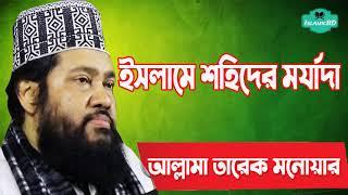 ইসলামে শহিদের মর্যাদা । Bangla Waz Mahfil Allama tarek Monowar Saheb | Islamic Tafsir Bangla