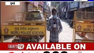Mumbai: वर्ली में सामने आए कोरोना केस, इलाके को किया गया सील
