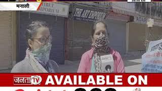 Manali: गरीबों की मदद के लिए आगे आई महिलाएं, खुद पैसे जमा कर की मदद