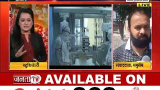 महामारी की मार, सब परेशान, यमुनानगर से देखिए जनता टीवी की रिपोर्ट