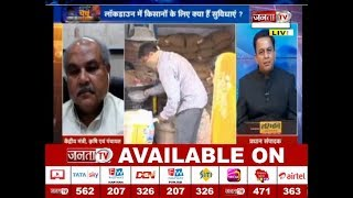 LOCKDOWN में किसानों के लिए क्या हैं सुविधाएं ? जानिए केंद्रीय मंत्री नरेंद्र सिंह तोमर से