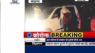 BAHADURGARH : टांडाहेड़ी में पकड़ा गया संदिग्ध,पुलिस ने एंबुलेंस के जरिए भेजा अस्पताल