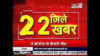 22 जिले 22 खबर में देखें अपने जिले की हर बड़ी खबर