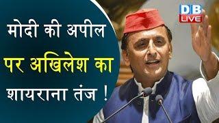 पीएम मोदी की देश की जनता से अपील | PM Modi की अपील पर Akhilesh Yadav का शायराना तंज ! | #DBLIVE