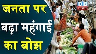 जनता पर बढ़ा महंगाई का बोझ | सब्जियों के दाम में तेजी से हुई बढ़ोतरी | #DBLIVE