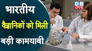 भारतीय वैज्ञानिकों को मिली बड़ी कामयाबी | 500 रूपए में हो सकेगा टेस्ट | #DBLIVE