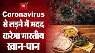 भारतीयों की उम्र से लेकर खान-पान, कोरोना संक्रमण की रोकथाम में है मददगार