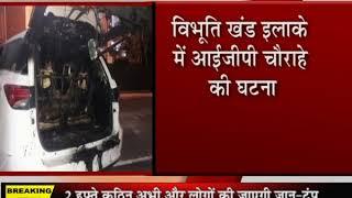 Lucknow News   सड़क हादसे में पलटी कार, हादसे के बाद कार में लगी आग