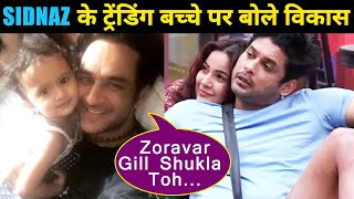 Vikas Gupta Hilarious Comment On Sidharth And Shehnaz Kid Zorawar Gill Shukla