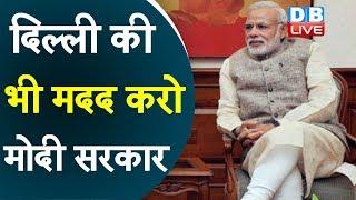 दिल्ली की भी मदद करो मोदी सरकार | फंड ना मिलने पर Manish Sisodia ने जताई नाराजगी | #DBLIVE