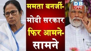 PM Modi ने बुलाई है सर्वदलीय बैठक | Mamata Banerjee -मोदी सरकार फिर आमने-सामने | #DBLIVE