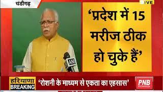 CM MANOHAR LAL ने जनता को संबोधित करते हुआ कहा देश में युद्ध की स्थिति