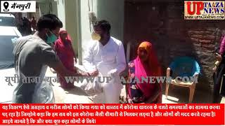 मैनपुरी में कोरोना वायरस के चलते समाज सेवियों के द्वारा किया जा रहा है राशन वितरण