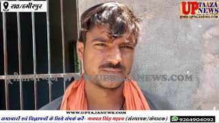 राठ में फसल कम निकलने पर किसान ने फाँसी लगाकर की आत्महत्या