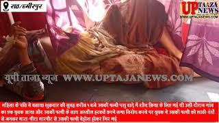 राठ में शौच क्रिया करने गई महिला के साथ एक युवक ने छेड़खानी