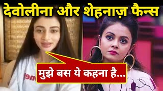 Ankita Srivastav Reaction On Devoleena vs Shehnaz Gill Fans Fight | Exclusive