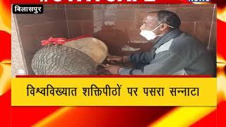 बिलासपुर : चैत्र नवरात्रों की अष्टमी ! ANV NEWS HIMACHAL PRADESH !