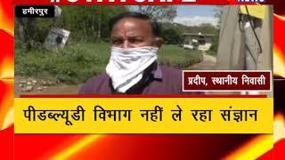 हमीरपुर : स्थानीय लोगों की समस्या बना रहा गंदा पानी ! ANV NEWS HIMACHAL PRADESH !