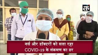 Coronavirus | कोरोना वायरस से जंग लड़ रहे डॉक्टरों की अलग-अलग परेशानी