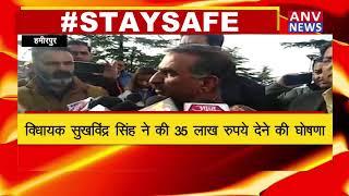 हमीरपुर : मेडिकल कॉलेज में होंगे कोरोना वायरस के टेस्ट ! ANV NEWS HIMACHAL PRADESH !