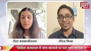 Exclusive: न्यूजरूमपोस्ट पर कोरोना को हराने वाली योद्धा रीता बचकानीवाला डरे नहीं वायरस से लड़ें..