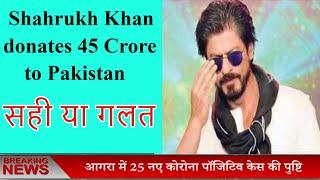 Shahrukh Khan ने Pakistan को करोड़ों रुपए क्यों दिए
