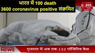 Coronavirus // भारत में 100 death, 3600 coronavirus positive संक्रमित
