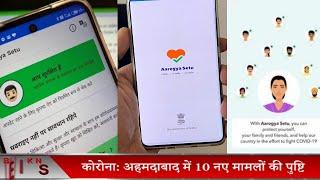 Aarogya Setu app यह एक आपको corona virus से बचाएगा