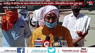 ग़ाज़ीपुर में कोरोना का पहला मरीज़ मिलने से मचा हड़कंप, सेनेटाइजिंग का काम हुआ शुरू