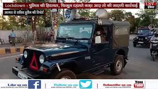 Lockdown : पुलिस की हिदायत, फिज़ूल टहलते नज़र आए तो की जाएगी कार्रवाई