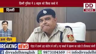 कोरोना आपदा में बाइक चोरो का आतंक || Divya Delhi News