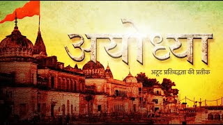 'अयोध्या' - प्रतीक अटूट प्रतिबद्धता की, श्री राम जन्मभूमि पर भव्य मंदिर निर्माण के संकल्प की...
