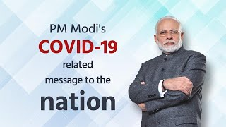 PM Modi's COVID-19 related message to the nation | #IndiaFightsCorona