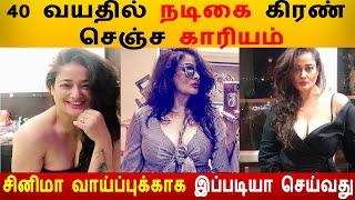 40 வயதில் சினிமா வாய்ப்புக்காக நடிகை கிரண் செய்யும் காரியம்|Actress Kiran Rathod|KollyWood News