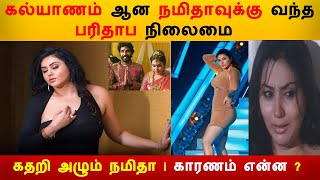 கல்யாணம் ஆனதால் நமிதாவுக்கு வந்த பரிதாப நிலைமை | Namitha | KollyWood News | Marriage | Movie