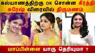கல்யாணத்திற்கு OK சொன்ன கீர்த்தி சுரேஷ் ,மாப்பிள்ளை இவர்தானாம் |Keerthi Suresh | Marriage | Breaking
