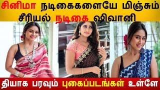 சீரியல் நடிகை ஷிவானி வெளியிட்ட புகைப்படம் சினிமா நடிகைகளே கிட்ட நிக்க முடியாது |Shivani Narayanan