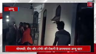 देशभर में Coronavirus के खिलाफ दिखी एकजुटता, Jammu में घर-घर में दीयों की जगमगाहट