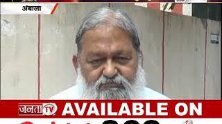 Haryana: तबलीगी जमातियों पर सख्त हुए प्रदेश के गृह मंत्री अनिल विज