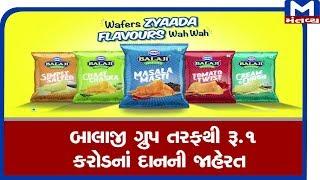 Balaji Group તરફથી રૂ.1 કરોડનાં દાનની જાહેરાત